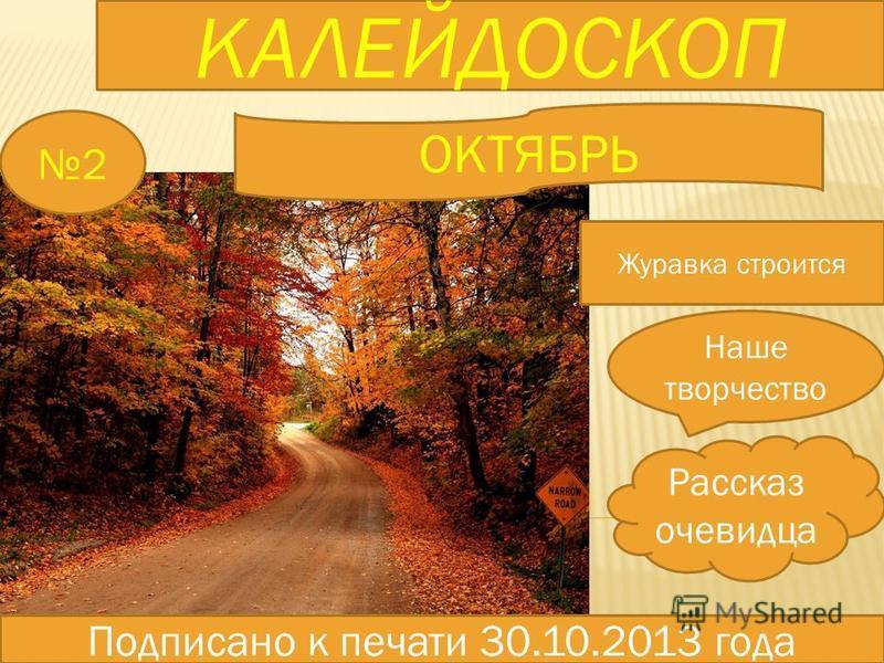 КАЛЕЙДОСКОП 2 ОКТЯБРЬ Журавка строится Наше творчество Рассказ очевидца Подписано к печати 30.10.2013 года