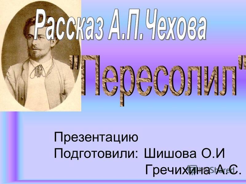 Презентацию Подготовили: Шишова О.И Гречихина А.С.