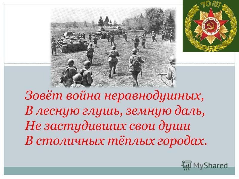 Зовёт война неравнодушных, В лесную глушь, земную даль, Не застудивших свои души В столичных тёплых городах.