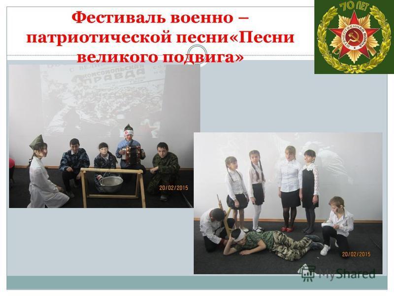Фестиваль военно – патриотической песни«Песни великого подвига»