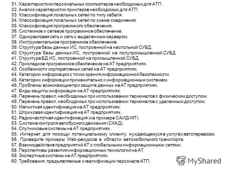 31. Характеристики персональных компьютеров необходимых для АТП. 32. Анализ характеристик принтеров необходимых для АТП. 33. Классификация локальных сетей по типу кабеля. 34. Классификация локальных сетей по схеме соединения. 35. Классификация програ