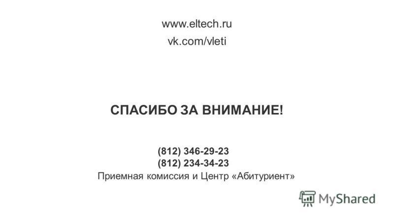 СПАСИБО ЗА ВНИМАНИЕ! www.eltech.ru vk.com/vleti (812) 346-29-23 (812) 234-34-23 Приемная комиссия и Центр «Абитуриент»