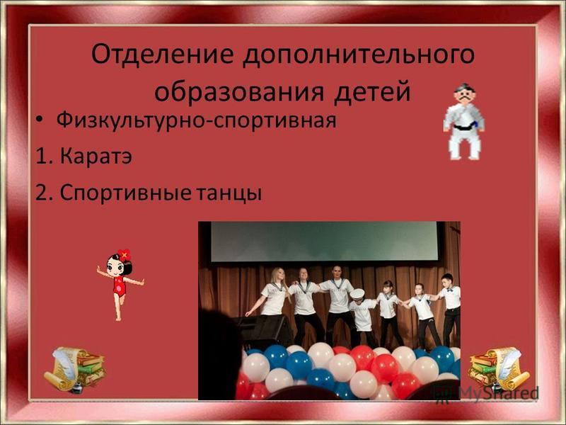 Отделение дополнительного образования детей Физкультурно-спортивная 1. Каратэ 2. Спортивные танцы