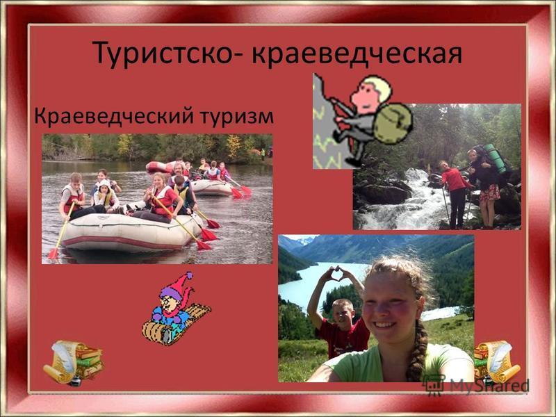 Туристско- краеведческая Краеведческий туризм