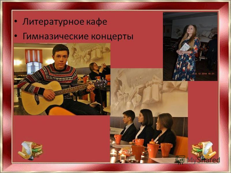 Литературное кафе Гимназические концерты