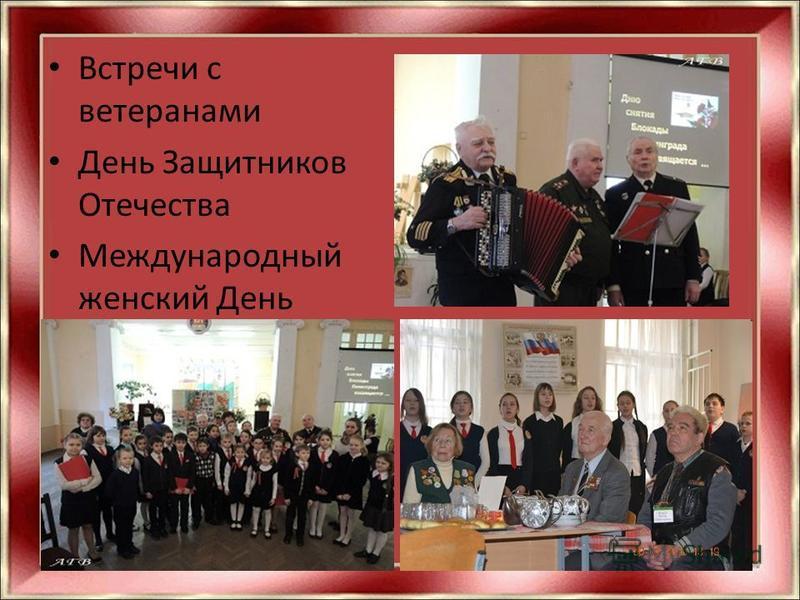 Встречи с ветеранами День Защитников Отечества Международный женский День