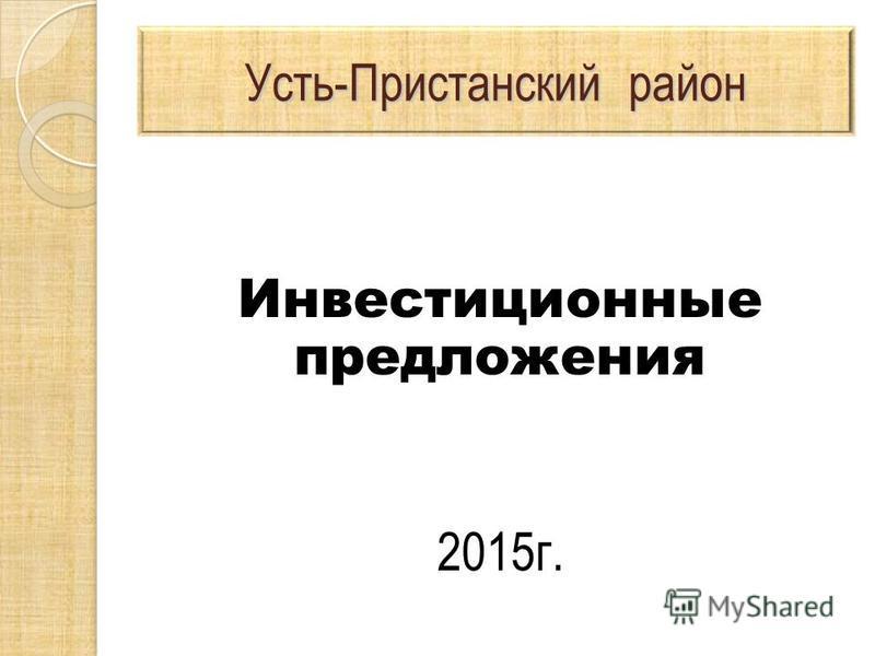 Усть-Пристанский район Инвестиционные предложения 2015 г.