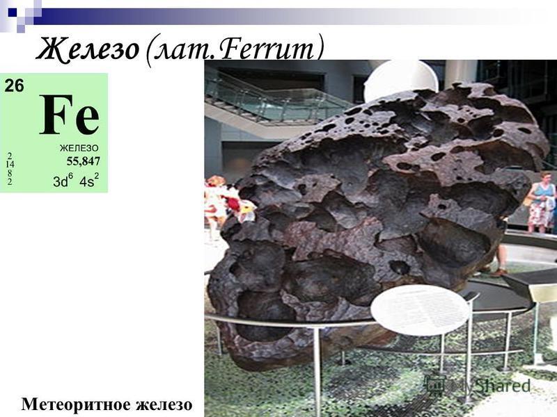 11 Железо (лат.Ferrum) Метеоритное железо