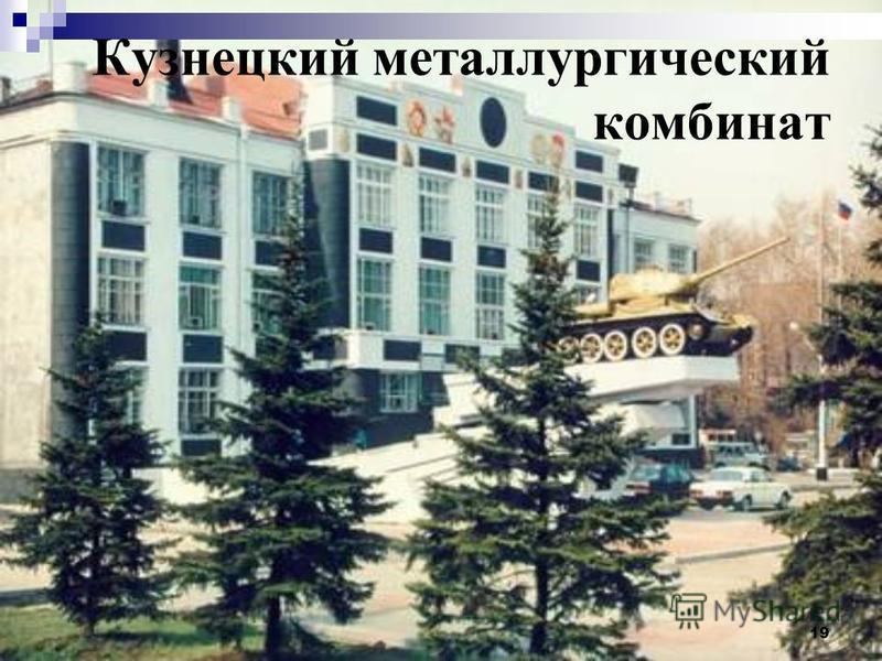 19 Кузнецкий металлургический комбинат