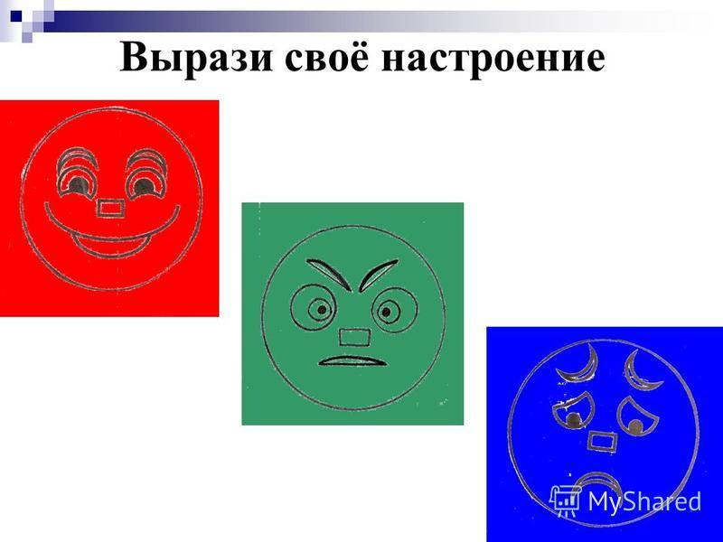 2 Вырази своё настроение