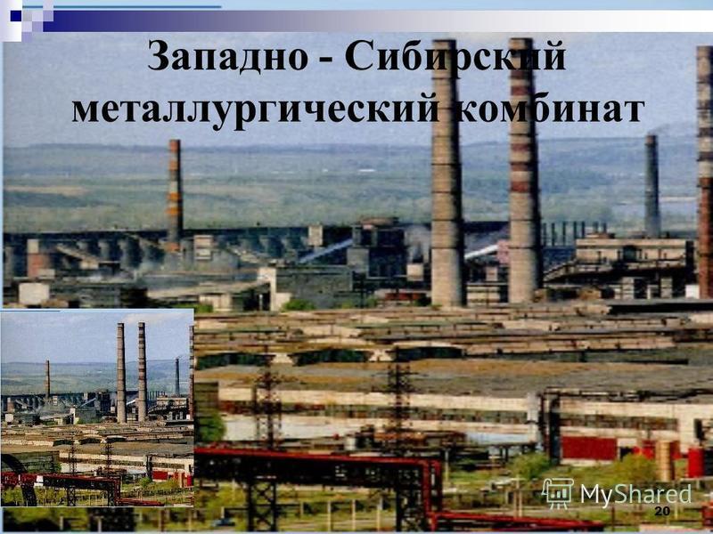 20 Западно - Сибирский металлургический комбинат