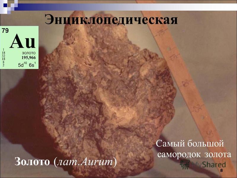 8 Самый большой самородок золота Золото (лат.Aurum) Энциклопедическая