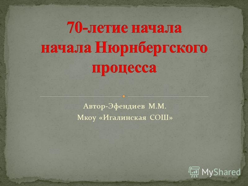 Автор-Эфендиев М.М. Мкоу «Игалинская СОШ»
