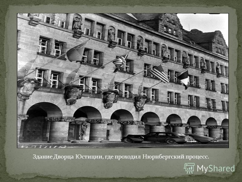 Здание Дворца Юстиции, где проходил Нюрнбергский процесс.