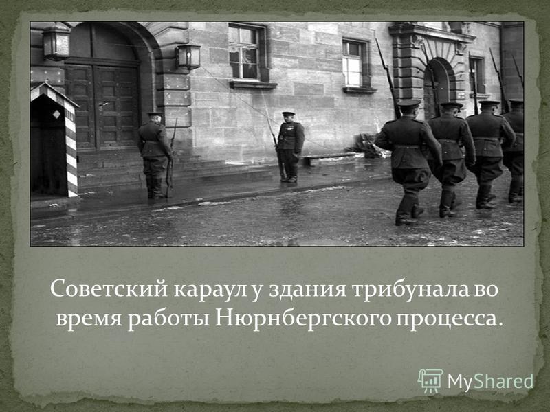 Советский караул у здания трибунала во время работы Нюрнбергского процесса.