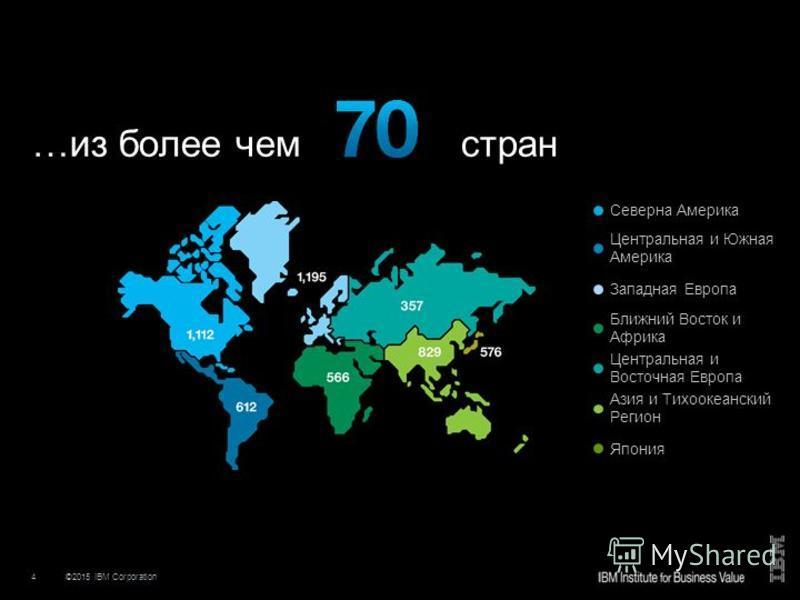 4 …из более чем стран Северна Америка Центральная и Южная Америка Западная Европа Ближний Восток и Африка Центральная и Восточная Европа Азия и Тихоокеанский Регион Япония