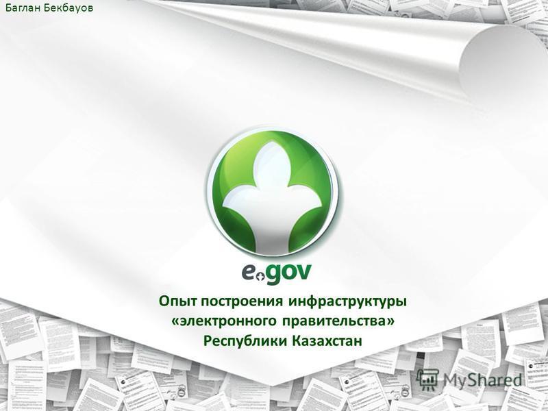 Опыт построения инфраструктуры «электронного правительства» Республики Казахстан Баглан Бекбауов