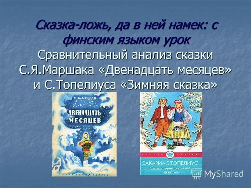 Сказка-ложь, да в ней намек: с финским языком урок Сравнительный анализ сказки С.Я.Маршака «Двенадцать месяцев» и С.Топелиуса «Зимняя сказка»