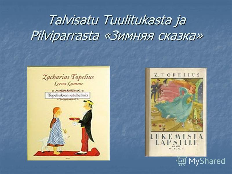 Talvisatu Tuulitukasta ja Pilviparrasta «Зимняя сказка»