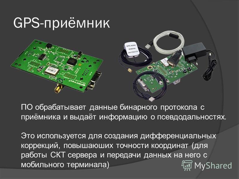 GPS-приёмник ПО обрабатывает данные бинарного протокола с приёмника и выдаёт информацию о псевдодальностях. Это используется для создания дифференциальных коррекций, повышающих точности координат (для работы СКТ сервера и передачи данных на него с мо
