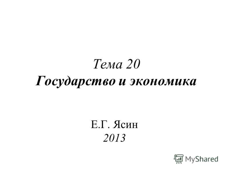 Тема 20 Государство и экономика Е.Г. Ясин 2013