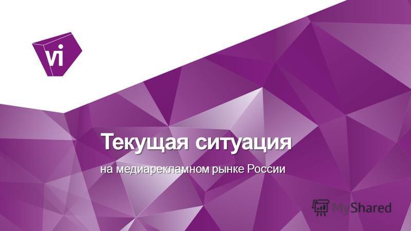 Текущая ситуация на медиа рекламном рынке России