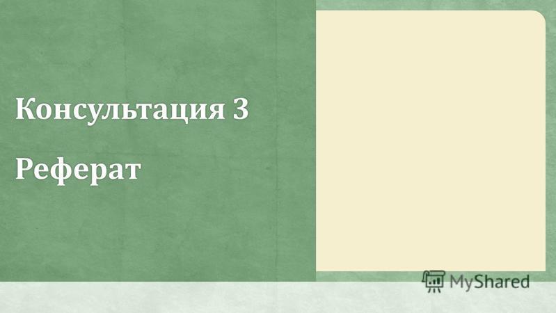 Консультация 3 Реферат