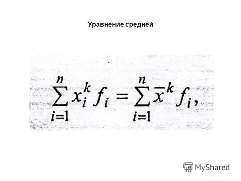 Уравнение средней
