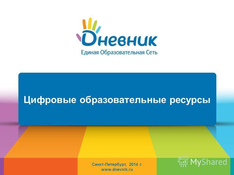 Санкт-Петербург, 2014 г. www.dnevnik.ru Цифровые образовательные ресурсы