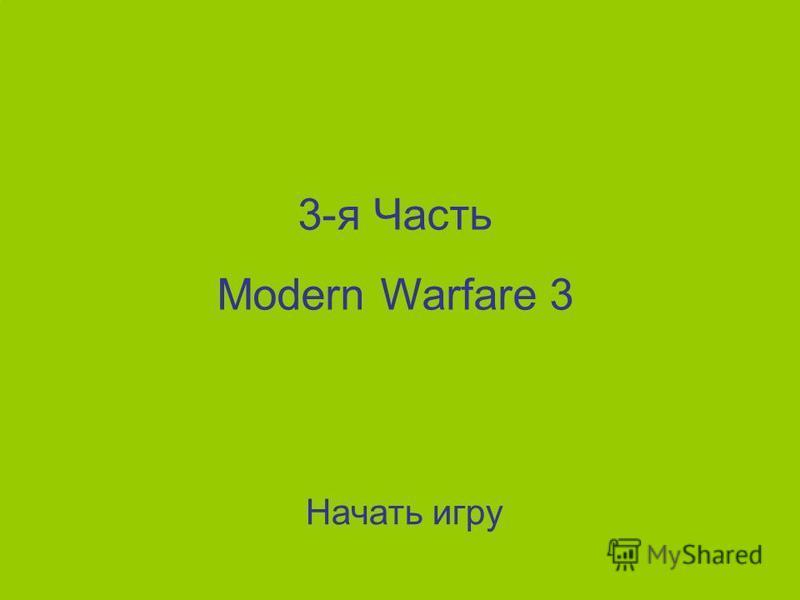 Вы прошли 2-ю часть Modern Warfare 2 Далее