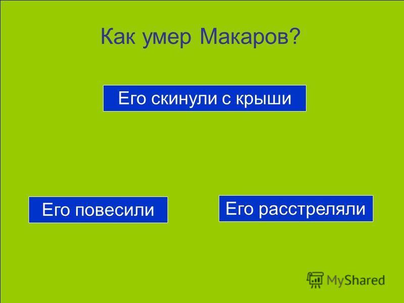 Кто убил Юрия? Макаров Соуп Прайс