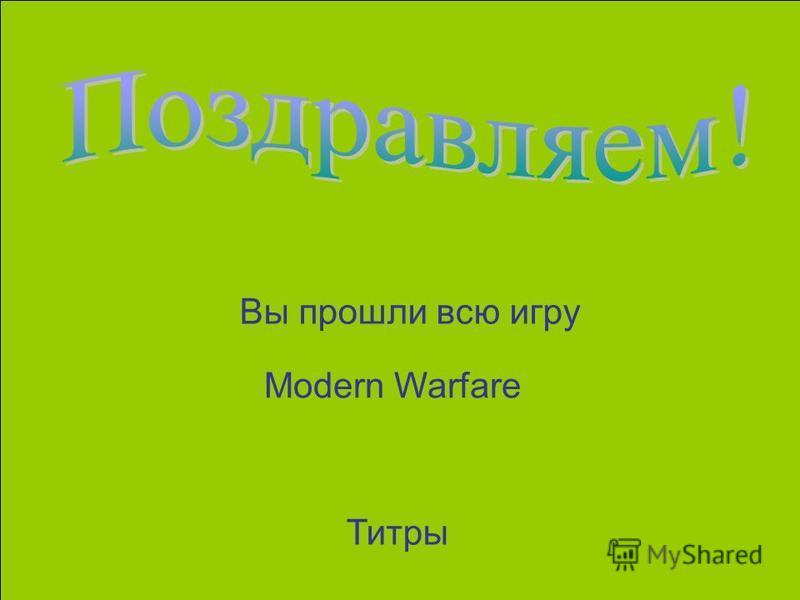 Вы прошли 3-ю часть Modern Warfare 3 Далее
