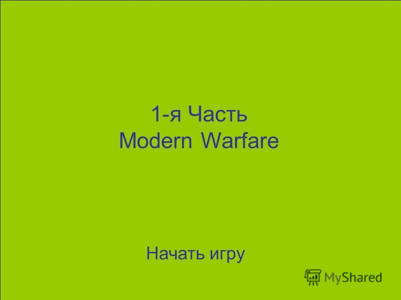Call of Duty MW TEST Далее