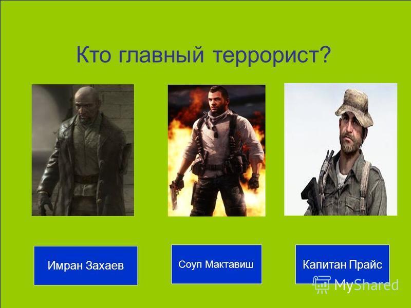 1-я Часть Modern Warfare Начать игру
