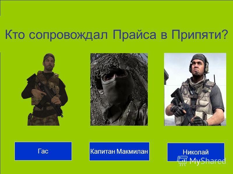 Кто главный террорист? Капитан Прайс Соуп Мактавиш Имран Захаев