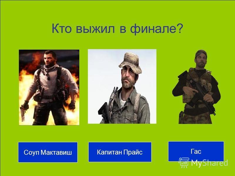 Кто сопровождал Прайса в Припяти? Гас Николай Капитан Макмилан