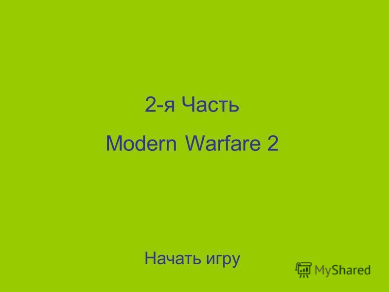 Вы прошли 1-ю часть Modern Warfare Далее