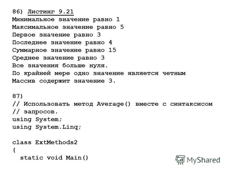 86) Листинг 9.21 Минимальное значение равно 1 Максимальное значение равно 5 Первое значение равно 3 Последнее значение равно 4 Суммарное значение равно 15 Среднее значение равно 3 Все значения больше нуля. По крайней мере одно значение является четны