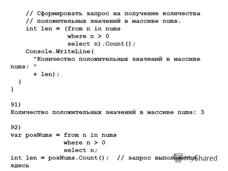 // Сформировать запрос на получение количества // положительных значений в массиве nums. int len = (from n in nums where n > 0 select n).Count(); Console.WriteLine(