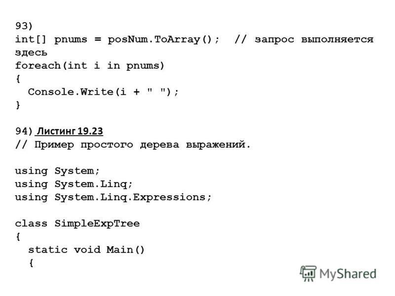 93) int[] pnums = posNum.ToArray(); // запрос выполняется здесь foreach(int i in pnums) { Console.Write(i +