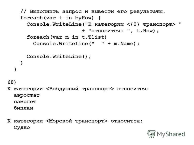// Выполнить запрос и вывести его результаты. foreach(var t in byHow) { Console.WriteLine(