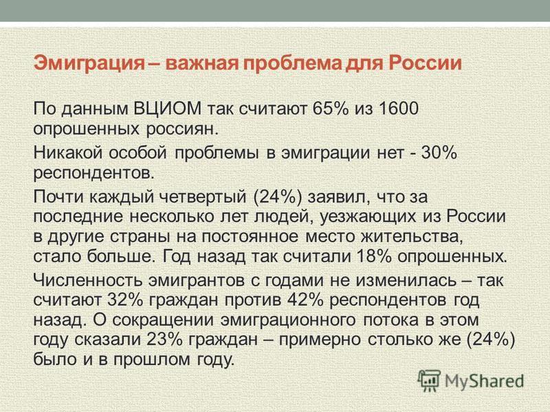 Эмиграция – важная проблема для России По данным ВЦИОМ так считают 65% из 1600 опрошенных россиян. Никакой особой проблемы в эмиграции нет - 30% респондентов. Почти каждый четвертый (24%) заявил, что за последние несколько лет людей, уезжающих из Рос