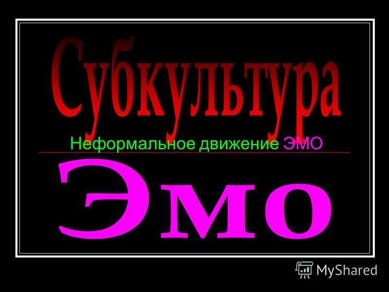 Неформальное движение ЭМО