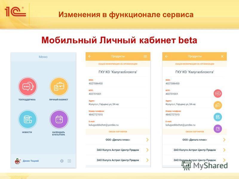 Мобильный Личный кабинет beta Изменения в функционале сервиса