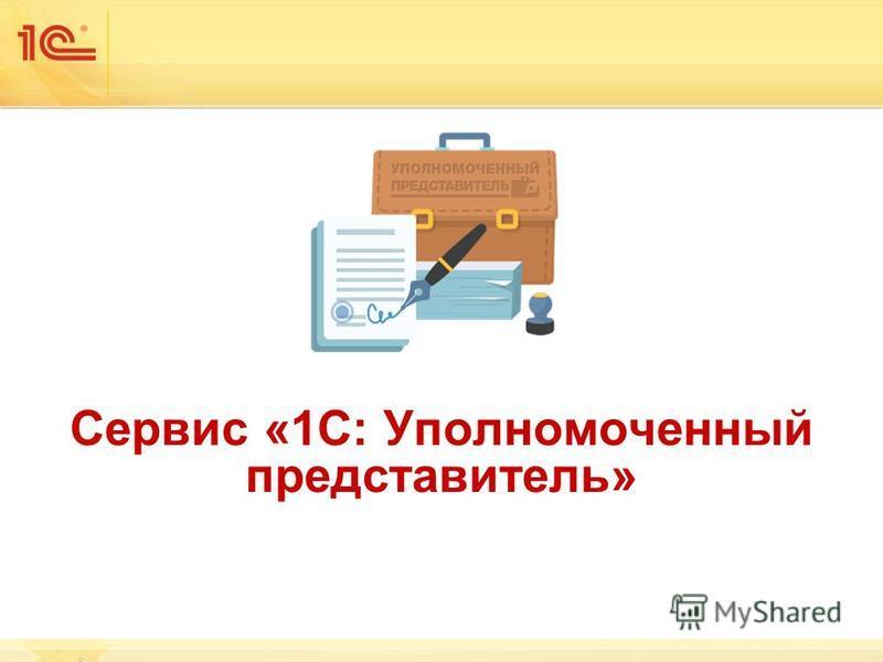 Сервис «1С: Уполномоченный представитель»