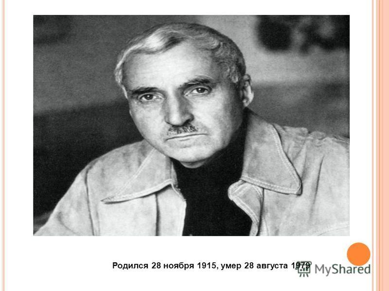 Родился 28 ноября 1915, умер 28 августа 1979