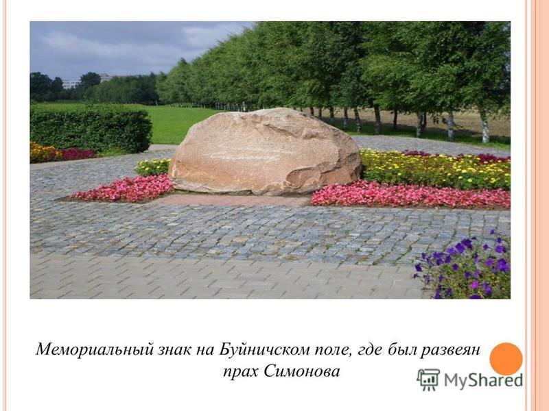 Мемориальный знак на Буйничском поле, где был развеян прах Симонова