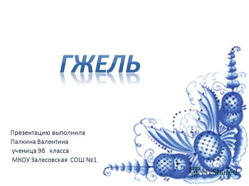 Презентацию выполнила Палкина Валентина ученица 9 б класса МКОУ Залесовская СОШ 1