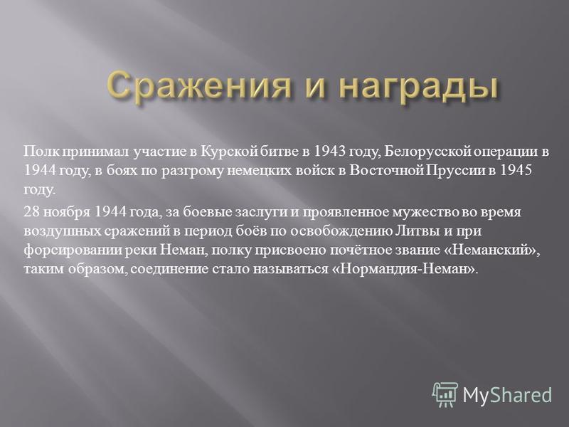 Полк принимал участие в Курской битве в 1943 году, Белорусской операции в 1944 году, в боях по разгрому немецких войск в Восточной Пруссии в 1945 году. 28 ноября 1944 года, за боевые заслуги и проявленное мужество во время воздушных сражений в период