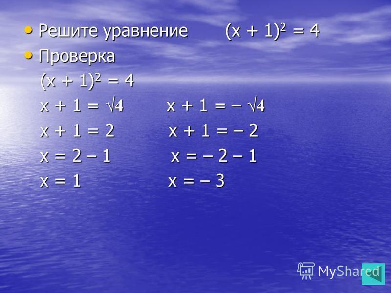 Решите уравнение (х + 1) 2 = 4 Решите уравнение (х + 1) 2 = 4 Проверка Проверка (х + 1) 2 = 4 (х + 1) 2 = 4 х + 1 = 4 х + 1 = – 4 х + 1 = 4 х + 1 = – 4 х + 1 = 2 х + 1 = – 2 х + 1 = 2 х + 1 = – 2 х = 2 – 1 х = – 2 – 1 х = 2 – 1 х = – 2 – 1 х = 1 х =